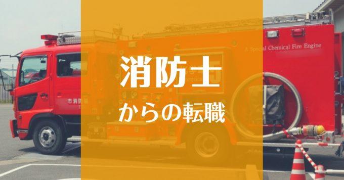 消防士からの転職