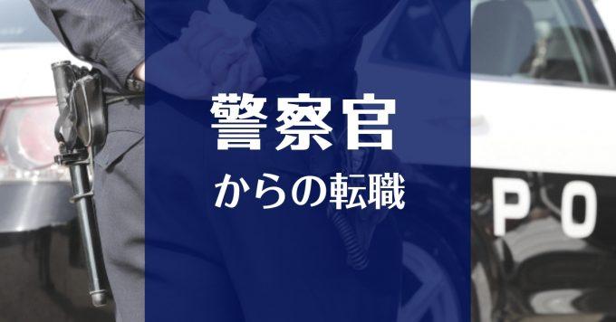 警察官からの転職
