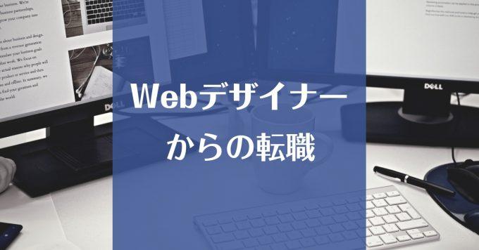 Webデザイナーからの転職